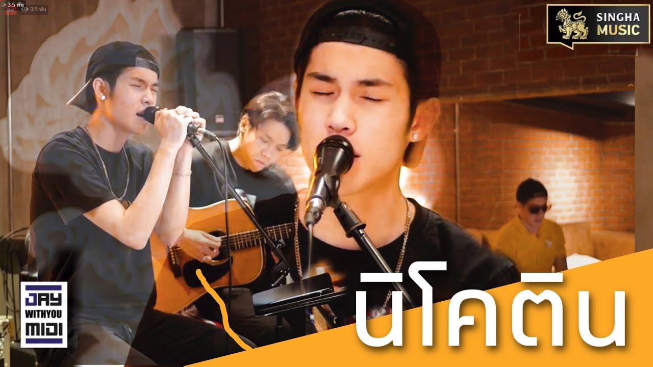 Jaonaay - นิโคติน   Singha lift it up