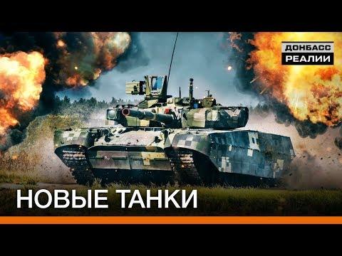 Украина готовит новые