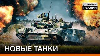 Украина готовит новые танки для войны на Донбассе | Донбасc Реалии