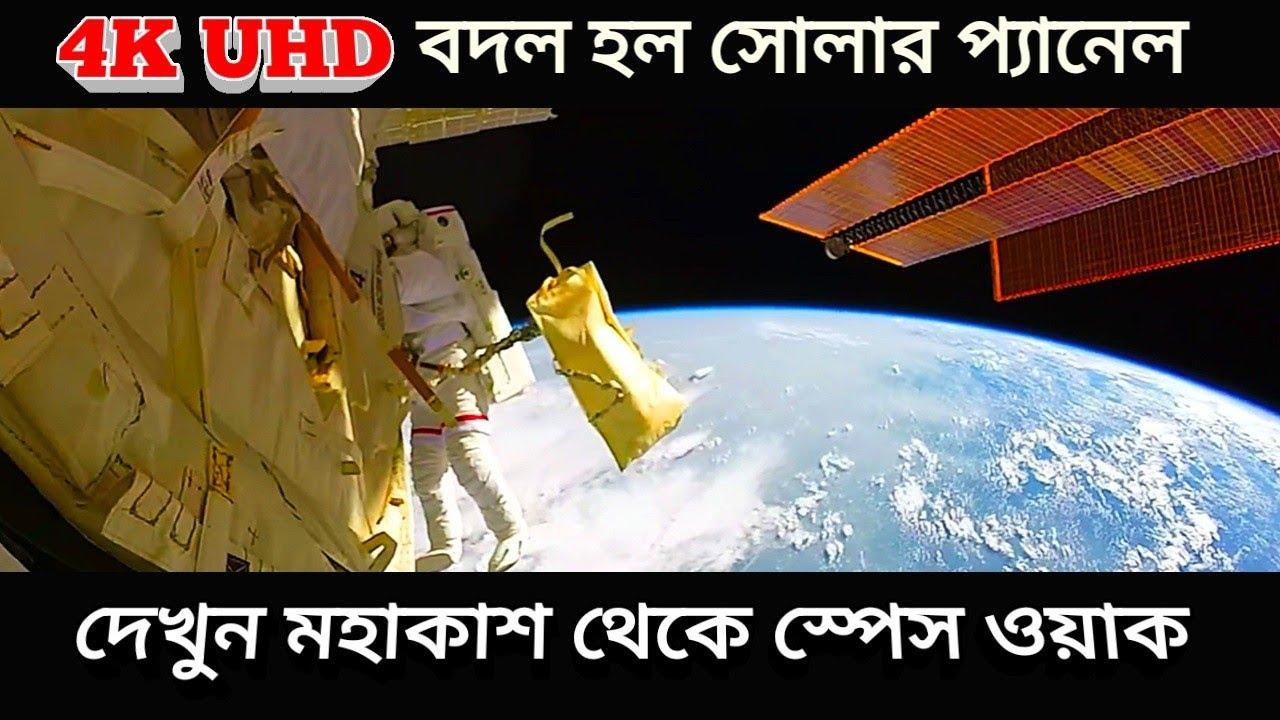দুই মহাকাশচারী দীর্ঘ সাড়ে ৬ ঘন্টা স্টেশনের বাইরে গিয়ে সোলার প্যানেল বদলালেন, Spacewalk 4K UHD video