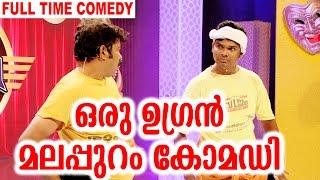 ഒരു ഉഗ്രൻ മലപ്പുറം കോമഡി | Malappuram Comedy | Calicut V4U | Latest Malayalam Comedy  2017