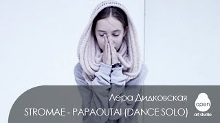 OPEN KIDS: Stromae - Papaoutai dance solo by Lera Didkovskaya - Open Art Studio