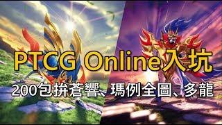 【聶寶】寶可夢PTCG Online 入坑開抽 劍盾系列200包 拚蒼響多龍瑪莉