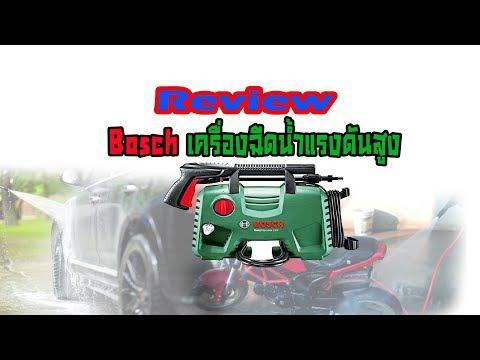 [Review] Bosch เครื่องฉีดน้ำแรงดันสูง 100 บาร์ รุ่น Easy Aquatak 100