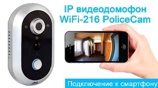 видео Видеодомофон