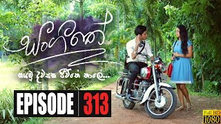 Sangeethe | Episode 313 01st July 2020 Thumbnail