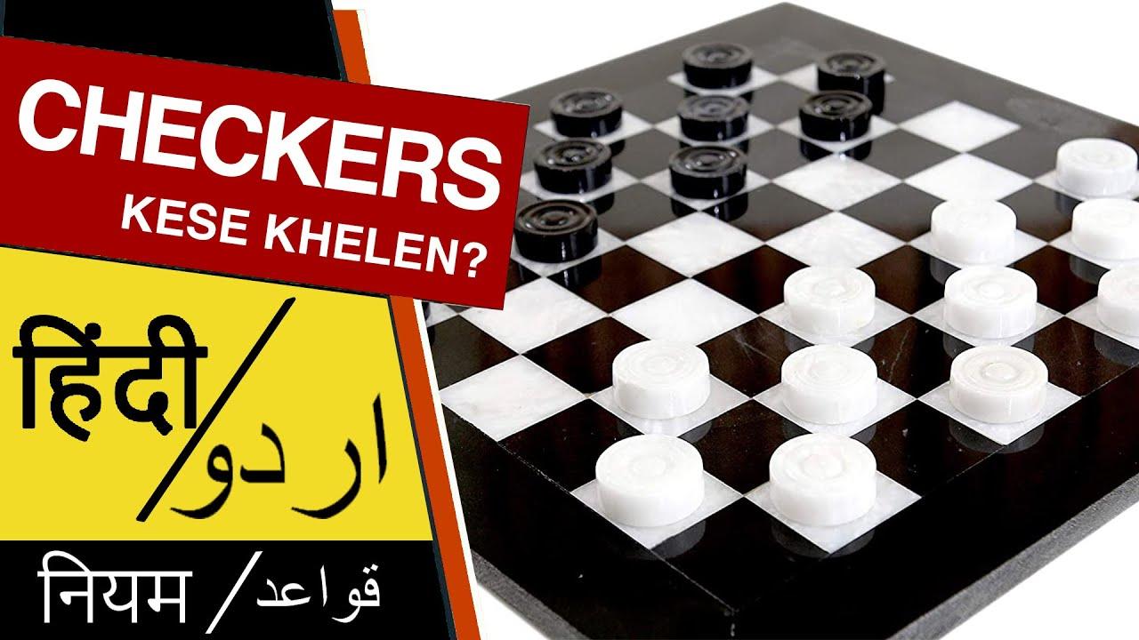 Checkers Kaise Khelte Hain : Rules Of Checkers in Hindi and Urdu : चेकर्स कैसे खेलें? : Checkers