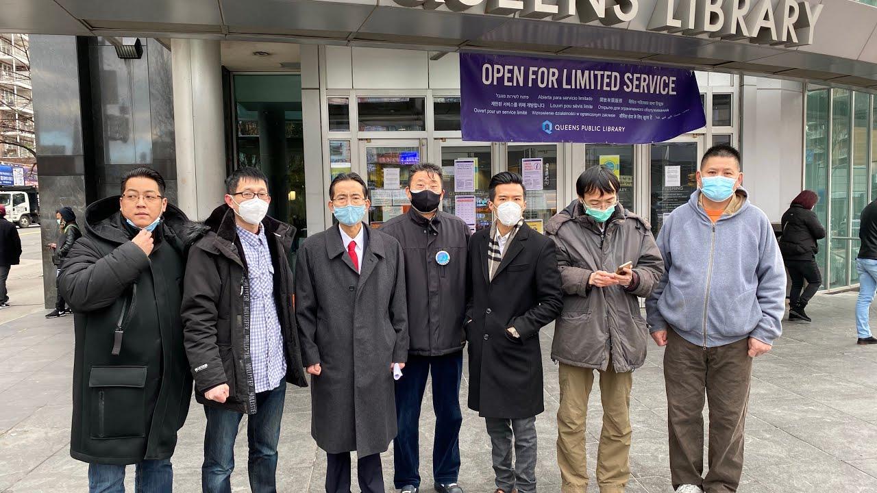 Live1/17 纽约华人法拉盛图书馆集会反对法拉盛私家车禁止通行法案 19日下午1:00在图书馆继续举行示威 大家都来支持
