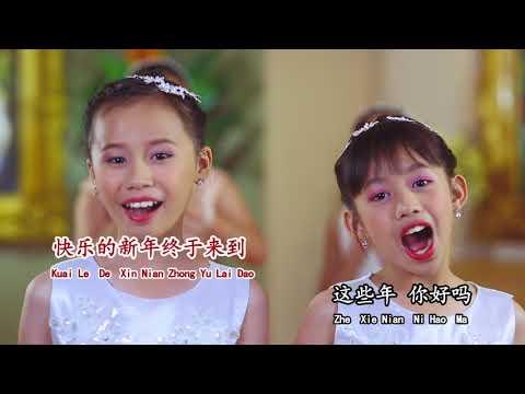 [E-Kids 艺术走廊群星]《新年快乐》旺得福Wonderful CNY贺岁专辑 (Official MV)