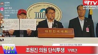 락Tv Live 17/10-10 조원진의원 단식투쟁선언 기자회견