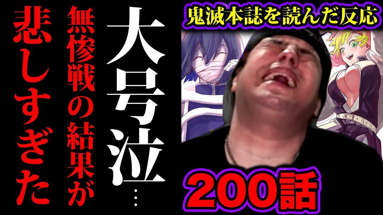 の 刃 200 鬼 滅 ネタバレ