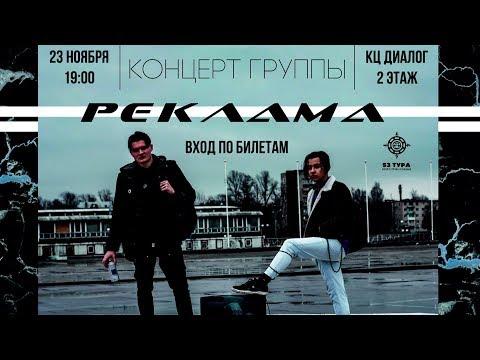 Концерт группы РЕКЛАМА - Великий Новгород