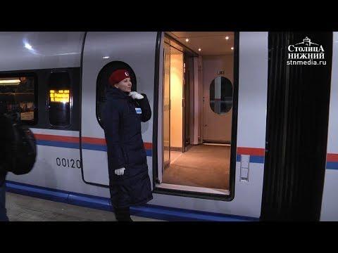 Скоростной поезд «Сапсан» вернулся в Нижний Новгород