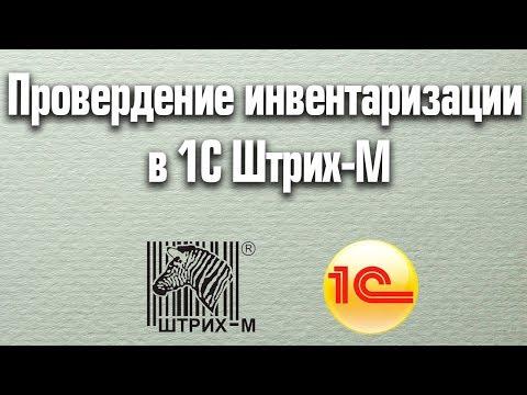 Проведение инвентаризации в Штрих-М  (1С Штрих-М Торговое предприятие 5.2)