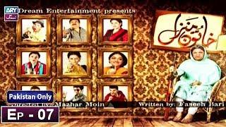 Khatoon Manzil Episode 07 - ARY Zindagi Drama