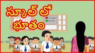 స్కూల్ లో భూతం | Ghost In School | Telugu Cartoon Story | తెలుగు కార్టూన్ | Chiku TV Telugu