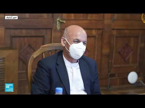 الرئيس الأفغاني أشرف غني وكبير المفاوضين مع طالبان عبد الله عبد الله يزوران واشنطن  - نشر قبل 2 ساعة
