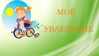Моё увлечение)
