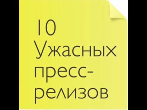 Ольга Соломатина - 10 ужасных пресс-релизов