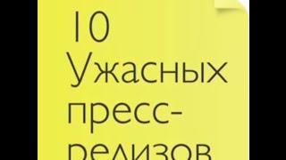 видео Ольга Соломатина 101 совет по работе со СМИ