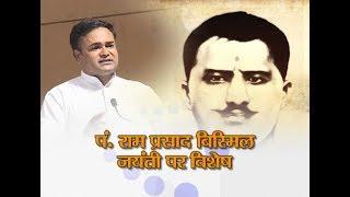 पण्डित राम प्रसाद 'बिस्मिल' (Pandit Ram Prasad Bismil) जी की जयंती पर विशेष कार्यक्रम   Bhai Rakesh