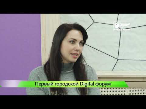 Билеты на Диджитал форум стали дешевле  Новости Кирова 27 01 2020