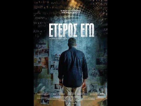 Έτερος Εγώ (official full movie)