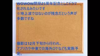 山崎豊子の原作小説「沈まぬ太陽」が テレビドラマ化されることが決定し...