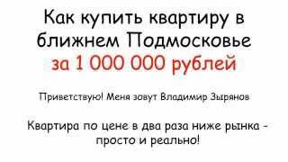Как купить квартиру в ближнем Подмосковье за 1млн. рублей