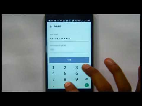BHIM mobile app: कैसे चलाएं BHIM ऐप (Hindi)
