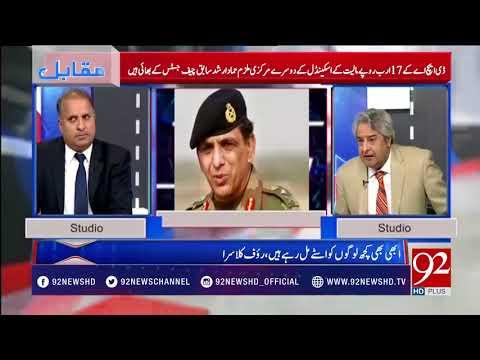 DHA Lahore Corruption Scandal - Kamran Kyani Still Not Caught