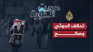 حديث الثورة..لماذا حاولت قوات صالح والحوثيون اختراق الحدود السعودية؟