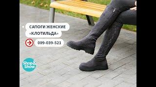 Сапоги женские Клотильда Shop and Show обувь