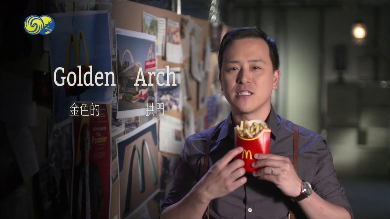 【英聞解碼】20171110 Golden Arches - YouTube