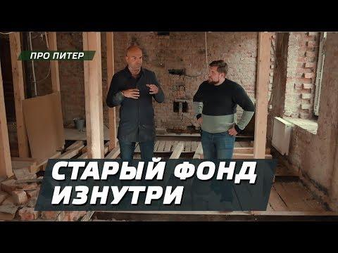 СТАРЫЙ ФОНД. КАМИНЫ. ЭРКЕР / ПРО ПИТЕР