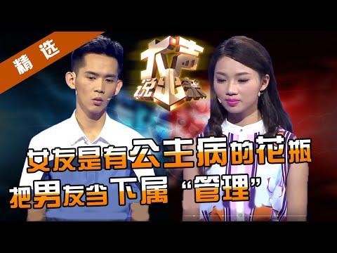 """重庆卫视《大声说出来》20150726:我的""""上司""""女友"""