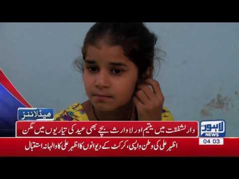 04 AM Headlins Lahore News HD - 25 June 2017