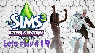 Давай играть The sims 3 Вперед в будущее #19 Прощальная вечеринка