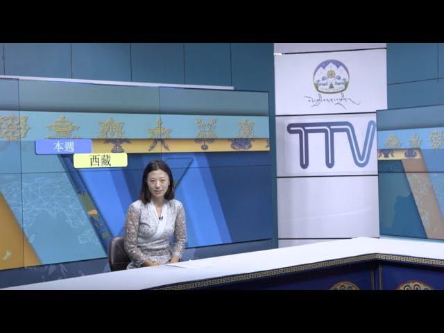 《本週西藏》第255期 2021年09月24日 Tibet This Week: Chinese