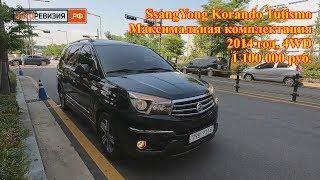 Авто из Кореи - SsangYong Korando Turismo, 4WD, 1 100 000 руб. во Владивостоке!