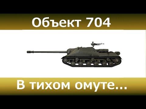 Объект 704 -