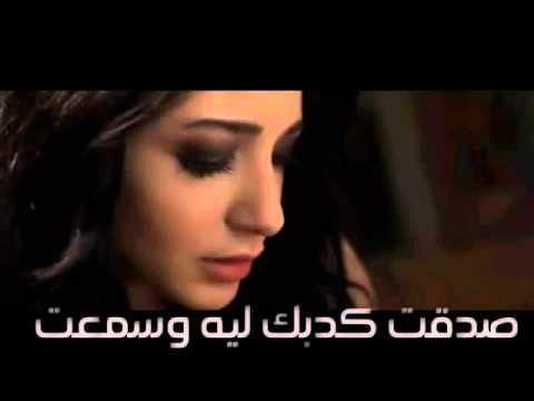 Sandy - Mohbata + lyrics - ساندي - محبطة + كلمات