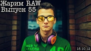 Жарим RAW... Выпуск 55... Funky