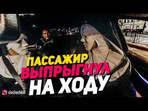 МОНАШКИ В ТАКСИ.