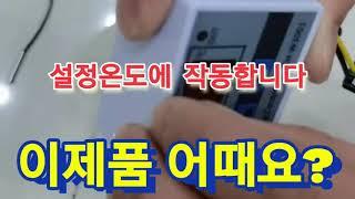 디지털 온도계\스위치\직접만들기(설정온도에 작동,중지할…