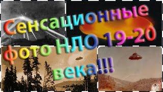 СЕНСАЦИОННЫЕ ФОТО НЛО 19-20 ВЕКА!!!192 фотографии!!!(большинство до появления фотошопа).