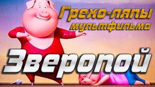 """Грехи и ляпы мультфильма """"Зверопой"""""""