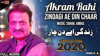 Zindagi Ae Din Chaar - FULL AUDIO SONG 2020 - Akram Rahi