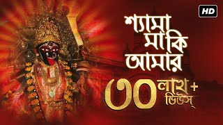 Shyama Maa Ki Amar (শ্যামা মা কি আমার)   Shyama Bandana   Amrita   SVF Devotional
