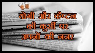 Chai Par Sameeksha I चुनावी साल में Yogi और Amarinder के विरोध में उठ रहे स्वर नुकसान पहुँचाएंगे !
